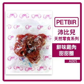 【購物月】沛比兒 鮮味雞肉甜甜圈-90g (A005)-特價70元【嚴選食材,香Q耐咬】>可超取(D801C05)