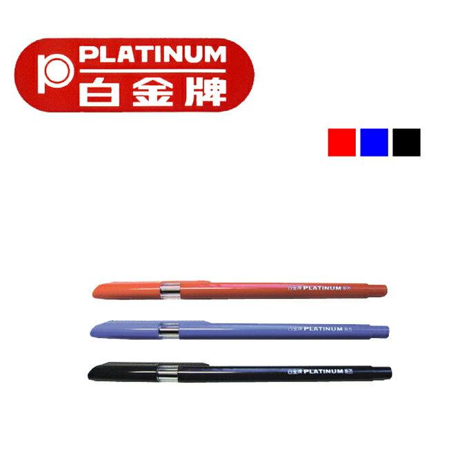 白金牌 PLATINUM 原子筆 B-7 / 0.7mm (12入)