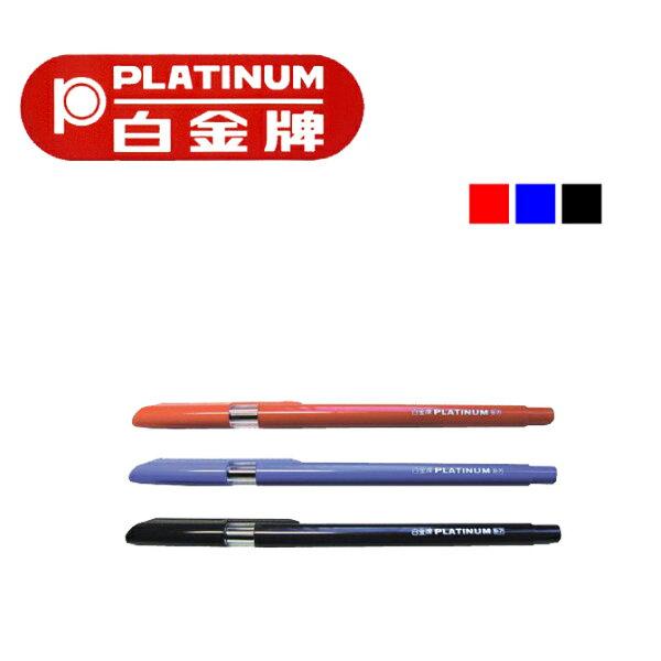 白金牌PLATINUM原子筆B-70.7mm(12入)