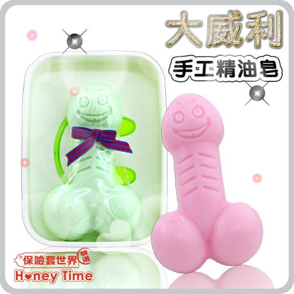 【保險套世界精選】HoneyTime.大威利 手工精油皂 - 限時優惠好康折扣