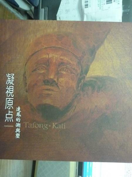 【書寶二手書T4/藝術_QHO】凝視原點-達鳳的溯與塑_達鳳