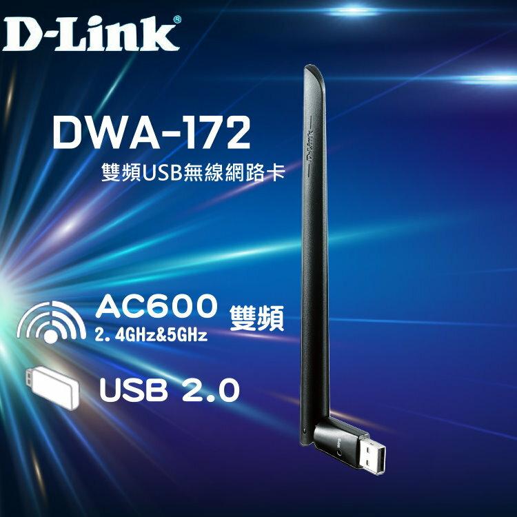 【喬傑數位】Dlink AC600 300M雙頻USB無線網路卡 DWA-172 S000216