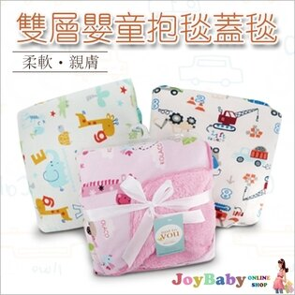Joy Baby:嬰童抱毯蓋被短毛絨羊羔絨雙層毛毯冷氣毯-Joybaby