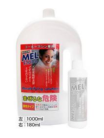 日本喜客(Saeco) 咖啡機專用除石灰劑 MEL-F2000 1000ml [代購]