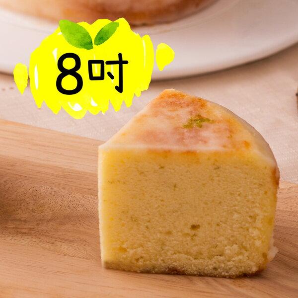 木匠手作★老奶奶檸檬糖霜蛋糕(8吋)★