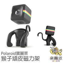 『樂魔派』Polaroid 寶麗萊monkey show 猴子磁力架 公司貨  另售 ZIP相印機 CUBE攝影機