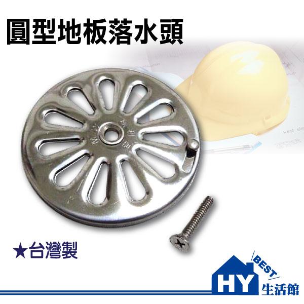 圓型地板排水孔 防蚊防蟑 可調式地板排水孔蓋《HY生活館》水電材料專賣店