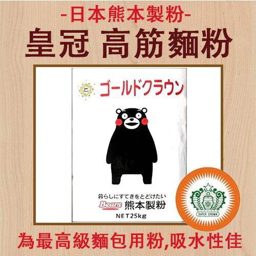 【日本熊本製粉】皇冠 高筋麵粉(約1800g/包) ►最高級麵包用粉