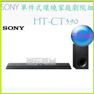 現貨【SONY~蘆荻電器】全新300W【SONY 單件式環繞音響】HT-CT390另售HT-CT790.HT-NT5.HT-ST9