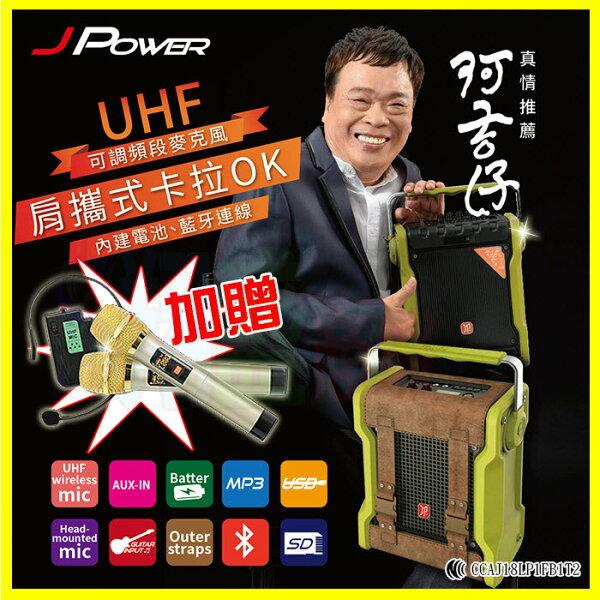 杰強J-Power雙肩式雙藍芽無線UHF麥克風5吋手提式藍牙音響喇叭支援USB隨身碟記憶卡行動KTV音箱