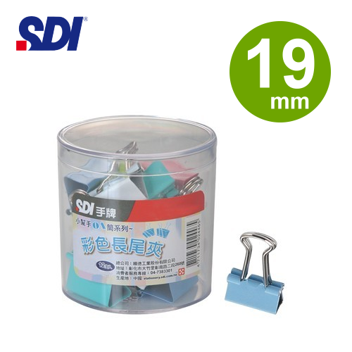 SDI手牌 226 彩色長尾夾 ^( 19mm ^) ~ 小幫手OA筒