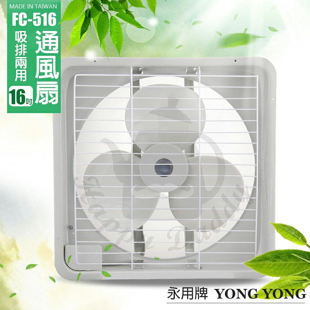 【永信牌】台製 耐用大馬達 16吋排風扇/吸排兩用通風扇 FC-516