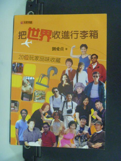 【書寶二手書T4/收藏_HGW】把世界收進行李箱:20位玩家品味收藏_劉愛貞