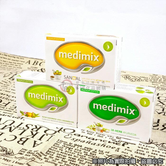 印度MEDIMIX皇室美肌皂 3種可選 香皂 國內外銷版依現貨出貨[ID890401]千御國際 1