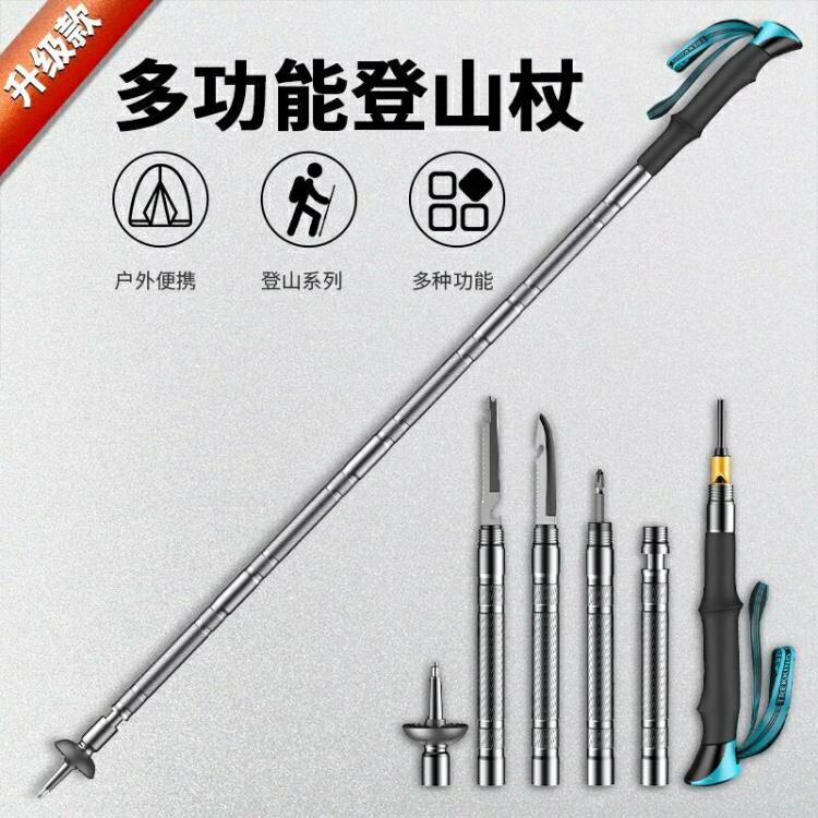 夜騎士多功能登山杖戶外防身棍野外生存手杖徒步登山裝備 交換禮物 YYS