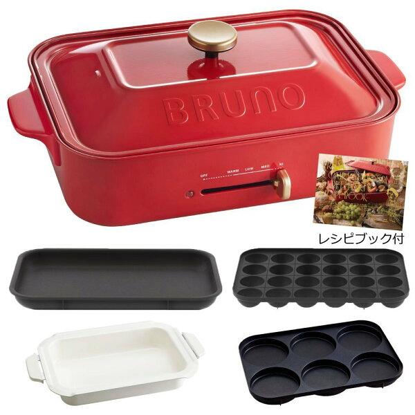 (現貨紅色淺藍色)4件深鍋烤盤組日本電烤盤BRUNOboe021烤盤生鐵鍋無煙燒烤盤鐵板燒章魚燒環保多色母親節禮物