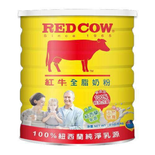 ★免運★ Red Cow紅牛 全脂奶粉(2.3kg/罐) [大買家] SUMMER SALE今日特賣 8/7 10:00 準時開賣
