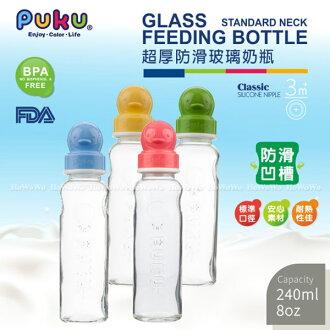 藍色企鵝 PUKU超厚防滑玻璃奶瓶240C.C (10105)