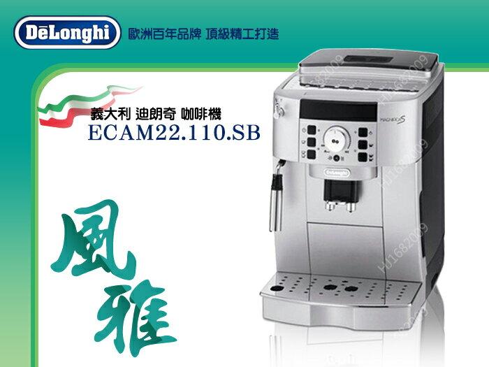快樂屋? DeLonghi【義大利製迪朗奇】ECAM22.110.SB 風雅型 全自動咖啡機.義式咖啡機 可詢優惠價