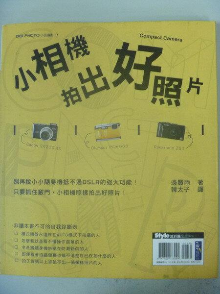 【書寶二手書T6/攝影_YHK】Compact Camera小相機拍出好照片_原價330_邊雨賢
