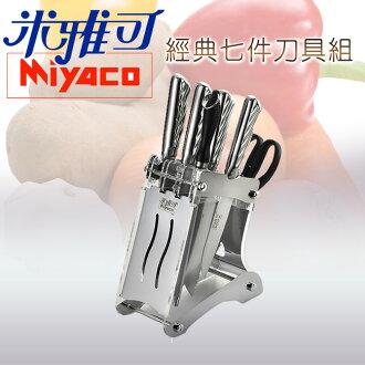 【米雅可Miyaco】經典七件刀具組(附方型不鏽鋼刀座)(99180)