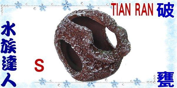 【水族達人】【裝飾品】TIAN RAN《破甕 S YS-333S》繁殖、躲藏、裝飾
