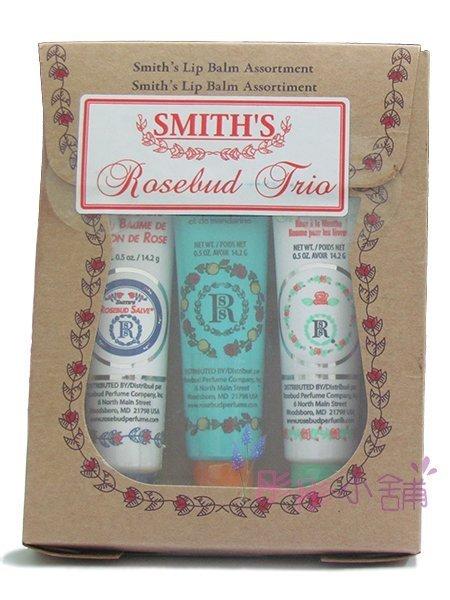 【彤彤小舖】 Smith's Rosebud Salve 條裝護唇膏三件組 玫瑰花蕾膏 /薄荷玫瑰護唇膏 /柑橘護脣膏