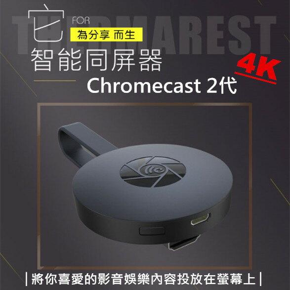 Chromecast 2代同屏器 Mirascreen 支援ios最新版本 電視棒 HDMI 媒體串流播放器 4k影音