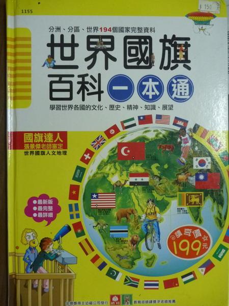 【書寶二手書T3/少年童書_QOE】世界國旗百科一本通_幼福編輯部