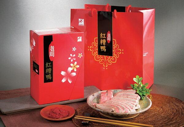 好客HAOKE:【老周食品】紅糟鴨(共三盒)_E0367