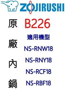 【原廠公司貨】象印B22610人份內鍋黑金剛。可用機型NS-RNW18NS-RNY18NS-RCF18NS-RBF18