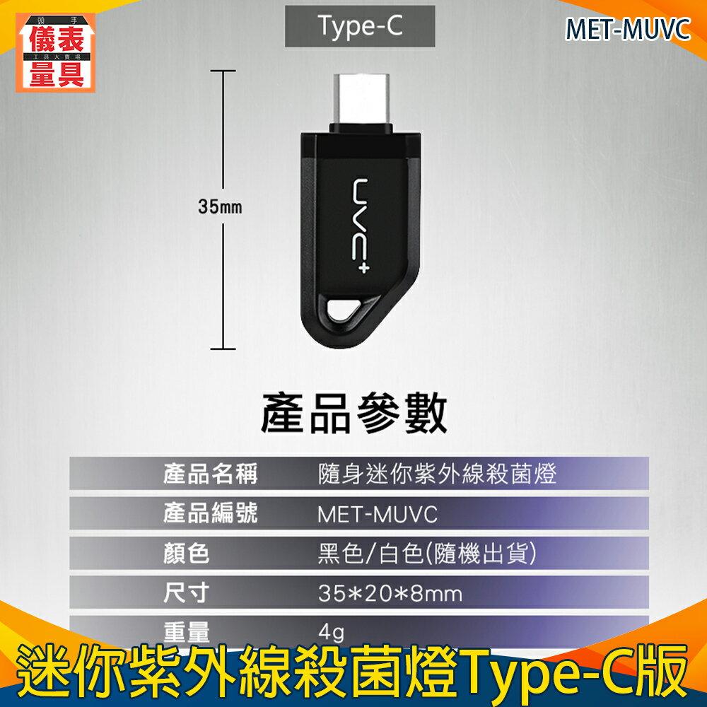 【儀表量具】UV殺菌燈 手機尾插 隨身消毒 快速滅菌 MUVC Type-c 家用 辦公室 迷你紫外線殺菌燈 迷你消毒燈