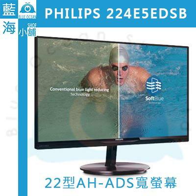 PHILIPS 224E5EDSB 22型AH-IPS寬螢幕