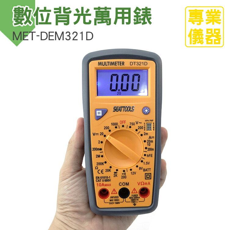 安居 館 電表 萬用錶 10A 數據保持 帶背光 MET-DEM321D