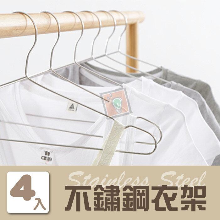 ORG《SD1569e》4入一組~加大45cm 超耐用 帶凹槽 不鏽鋼衣架 可曬內衣 內衣架 衣架 晾衣架 曬衣架
