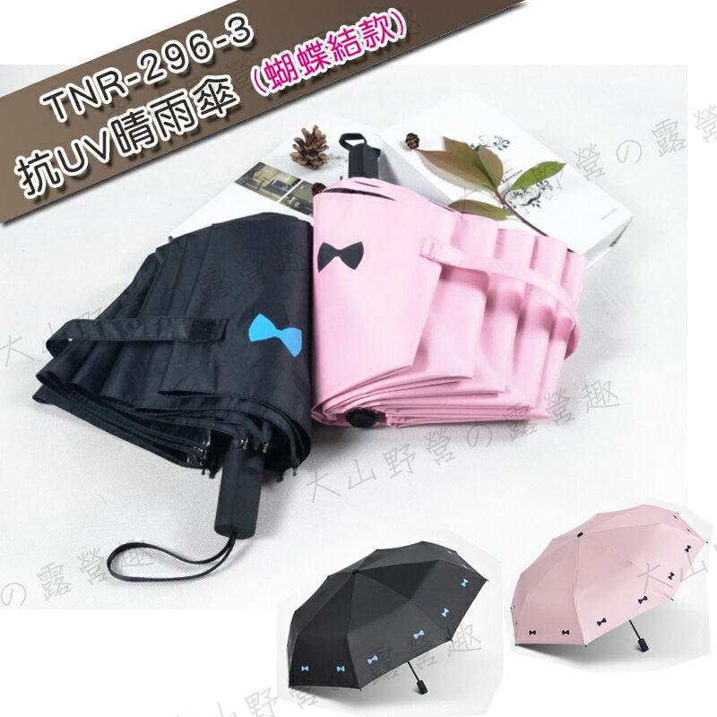 【露營趣】中和安坑 TNR-296-3 蝴蝶結款 黑膠抗UV晴雨傘 雨傘 摺疊傘 輕便傘 三折傘