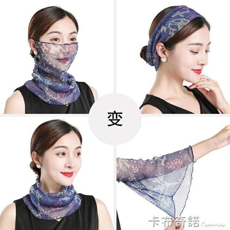 遮臉防曬護脖夏季防紫外線掛耳面紗女士多功能口罩薄款透氣圍脖 卡布奇諾