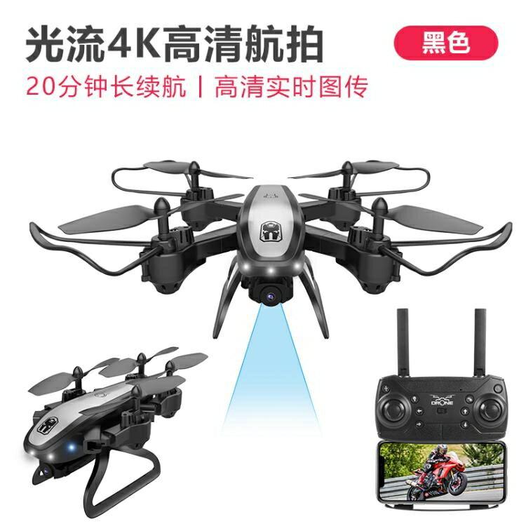 空拍機超清4k雙電池 航拍無人機飛行器4k專業小型入門級遙控折疊 全館免運 快速出貨