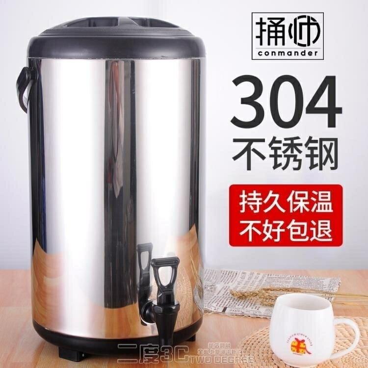奶茶桶 保溫桶不銹鋼奶茶桶保溫桶商用咖啡果汁豆漿桶8L10L12L雙層飲料奶茶店桶 DF 維多
