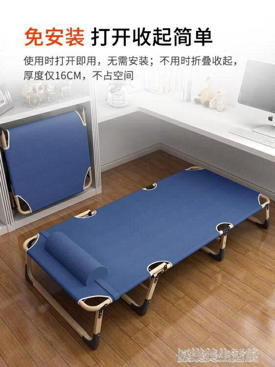 耐樸折疊床單人床辦公室簡易午休床多功能便攜行軍床家用午睡躺椅 優樂美YDL