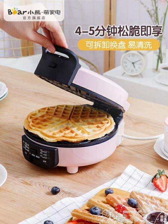 雞蛋仔機 小熊華夫餅機家用雙面加熱電餅鐺全自動烙餅鍋雞蛋仔蛋捲機鬆餅機 MKS韓菲兒