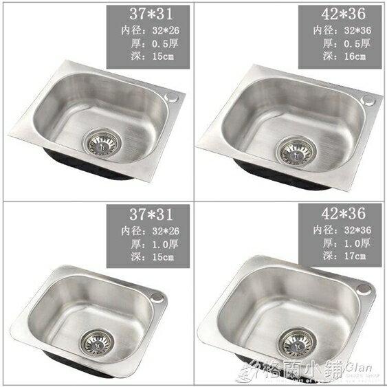 不銹鋼水槽單槽帶支架掛牆式水槽掛式支架簡易水槽套裝洗菜洗手盆ATF 格蘭小舖