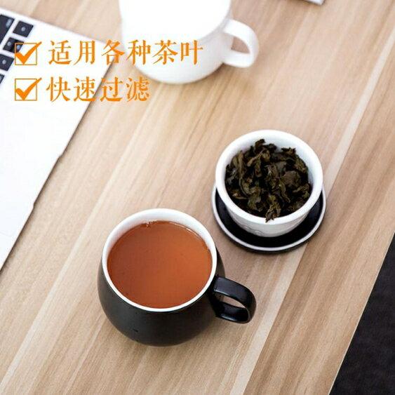 泡茶/保溫杯 陶瓷帶蓋過濾泡茶馬克杯家用水杯子茶水分離花茶杯男女辦公杯 鉅惠85折