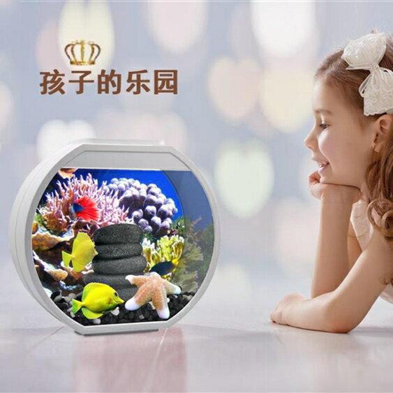 生態魚缸 時尚創意魚缸裝飾客廳辦公桌面小型圓形玻璃生態懶人免換水族箱 MKS 卡洛琳
