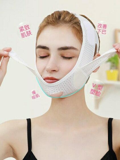 瘦臉神器v臉繃帶提拉緊致睡覺面罩美容儀去雙下巴面膜防下垂專用 薇薇