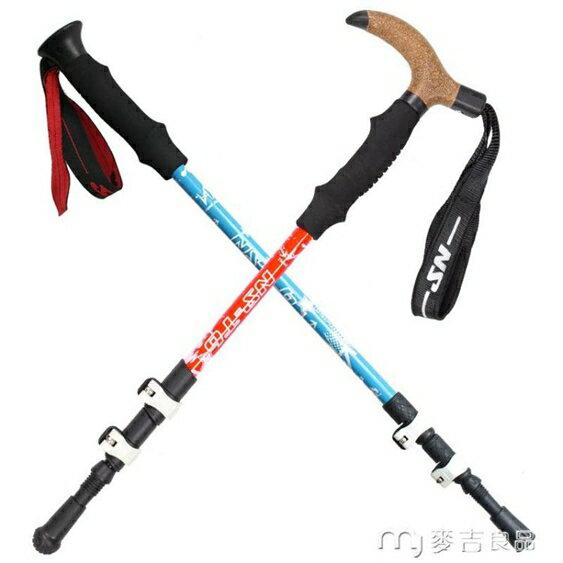 登山杖NS碳合金登山杖超輕伸縮折疊外鎖戶外登山徒步手杖 麥吉良品YYS