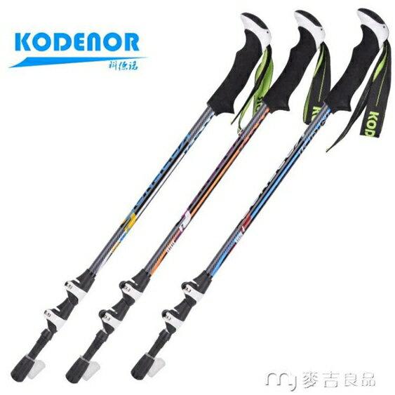 登山杖2020科德諾戶外鋁合金3節伸縮登山杖外鎖超輕直柄爬山滑雪手 麥吉良品YYS
