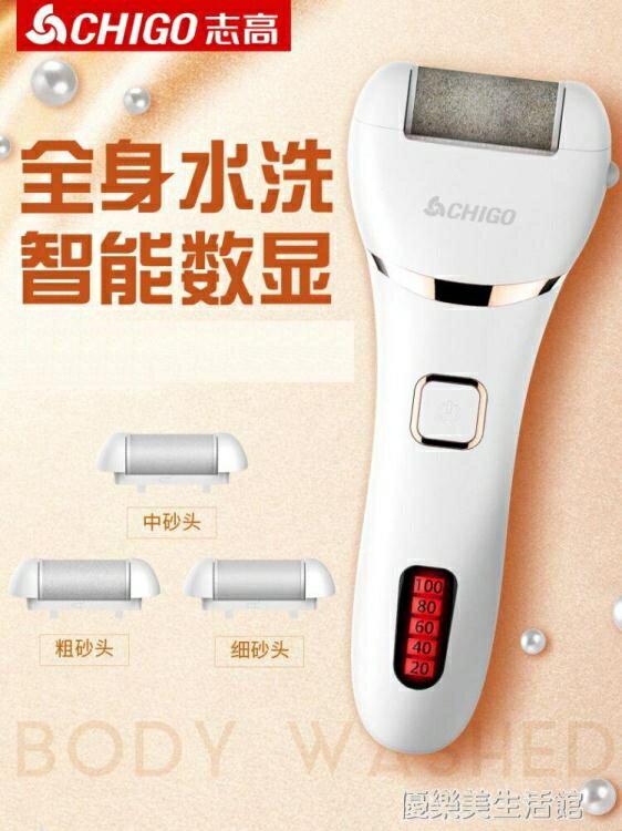 電動磨腳皮充電式自動磨腳神器去腳皮死皮老繭刀修足機修腳器 優樂美