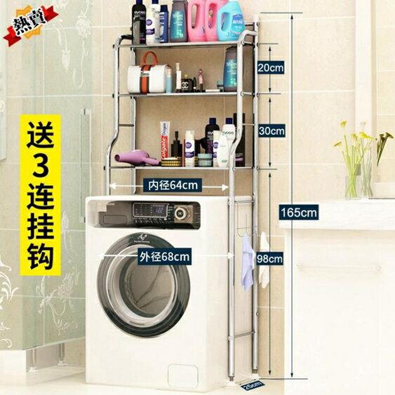 洗衣機置物架 落地不銹鋼衛生間置物壁掛洗衣機馬桶架子浴室廁所 【快速出貨】