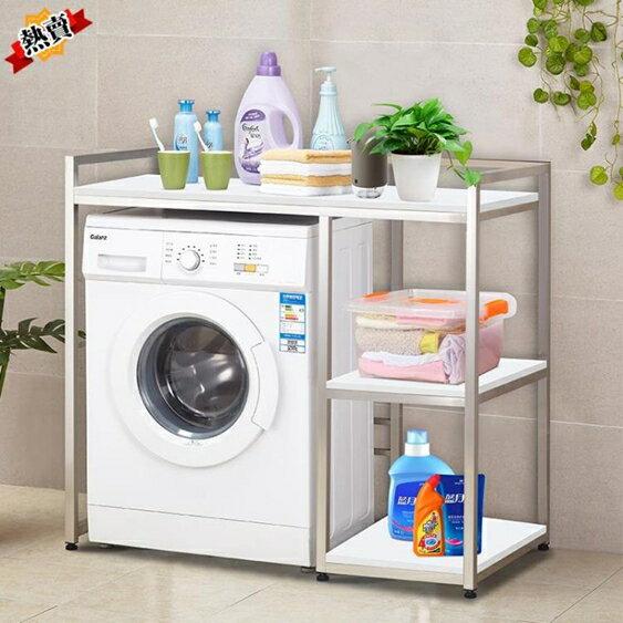 洗衣機置物架 創意空間洗衣機置物架落地滾筒翻蓋洗衣機架陽臺衛生間置物架 【快速出貨】